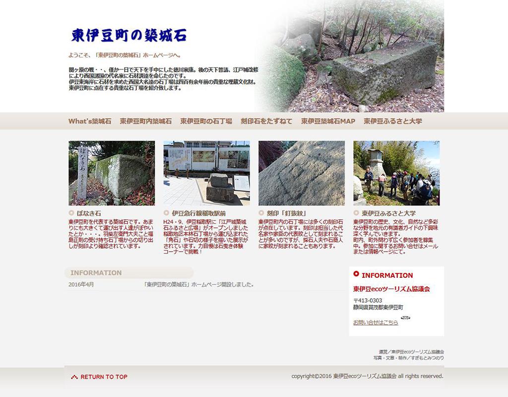 東伊豆町の築城石HP